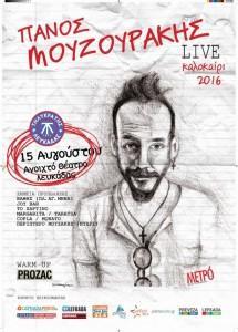 MOUZOUAFISA-732x1024-640x895